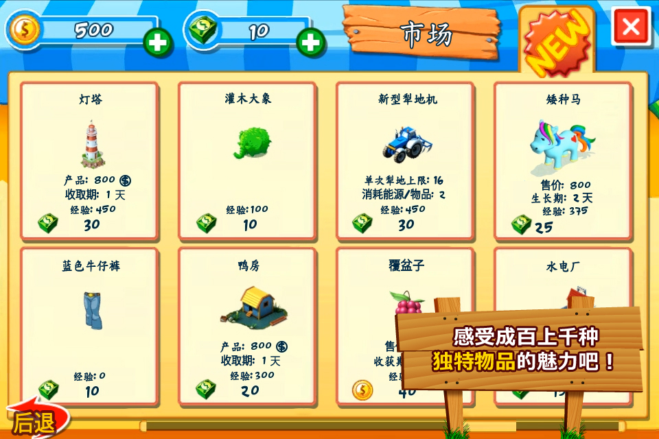 【Gameloft出品】格林庄园 2