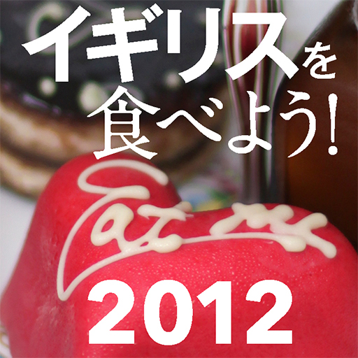 小関由美のイギリスを食べよう!